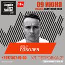 Илья Соболев фотография #30