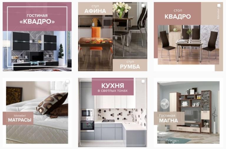 Так мы представили мебель в ленте Instagram-аккаунта