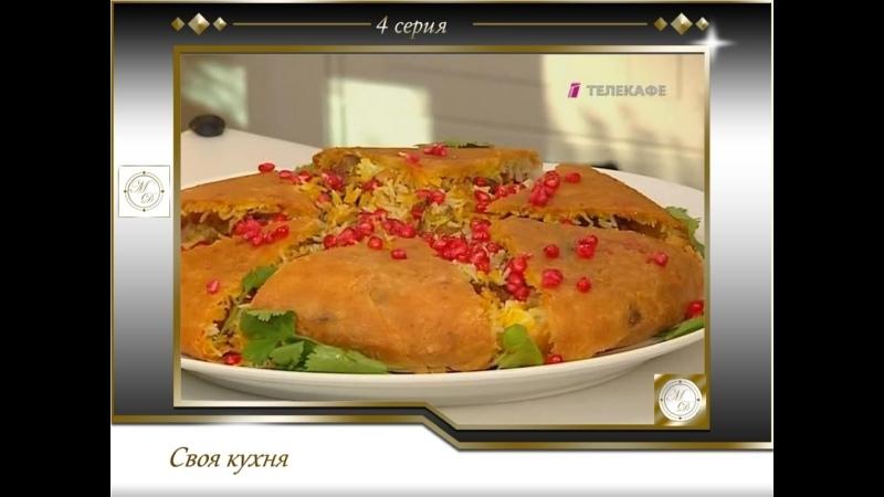 Своя кухня 4 серия Телекафе 2009