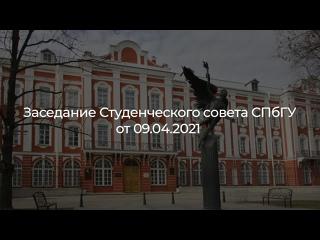 Заседание Студенческого совета СПбГУ от