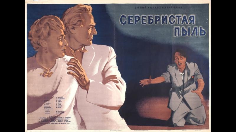 Серебристая пыль 1953 Драма Детектив Фантастика Советские фильмы