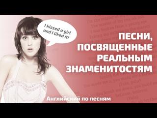 АНГЛИЙСКИЙ ПО ПЕСНЯМ - Смотрите новый выпуск!
