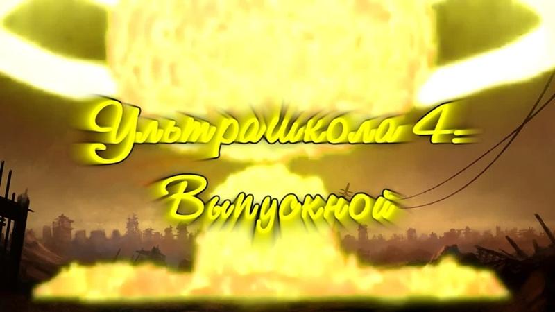 Трейлер фильма Ультрашкола 4 Выпускной