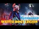 Watch Dogs: Legion. Прохождение игры.
