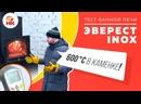 Тест печи для бани Эверест INOX в лаборатории Везувий