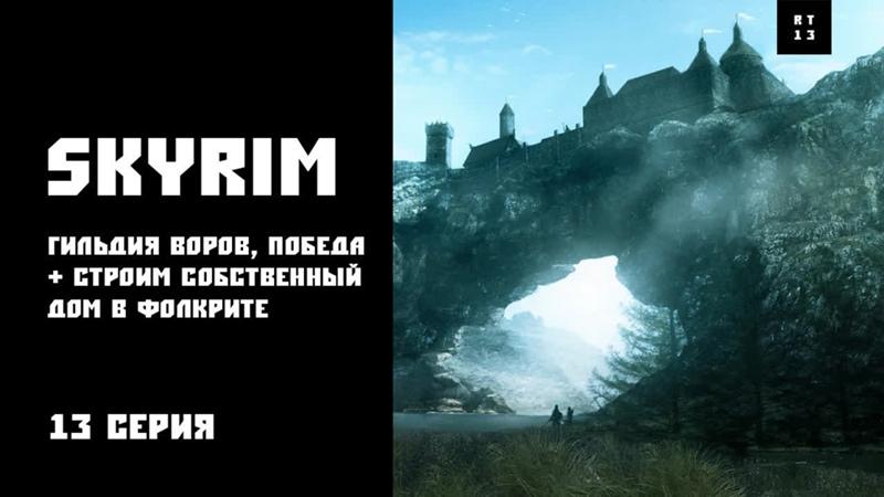 RT13 Skyrim 13 серия победа над Мерсером Фреем и строительство дома в Фолкрите
