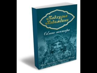#5 Обзор Мадхурья Кадамбини (Шрадха, Садху Санга, типы, характеристики, проявления на Видхи и Рагануге Бхакти )