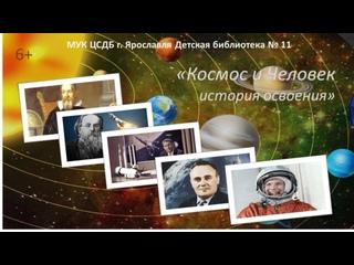 Космос и Человек история освоения