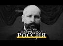 Борис Мурванидзе о деятельности Петра Столыпина