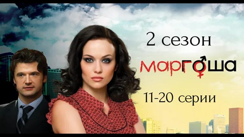 'Маргоша 2 сезон 11 20 серии из 90 мелодрама драма комедия фэнтези Россия 2009 2010
