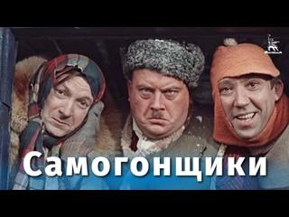 Самогонщики (1961) Комедия (СССР) Леонид Гайдай (Советское кино) Фильм
