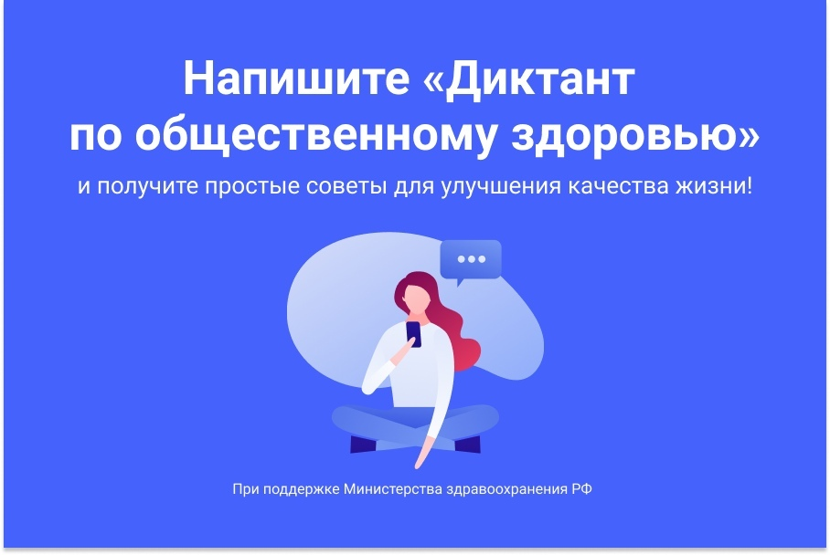 Петровчане могут стать участниками онлайн-диктанта по общественному здоровью