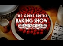 Великий пекарь Британии 9 сезон 03 серия. Хлебная неделя / The Great British Bake Off 2018