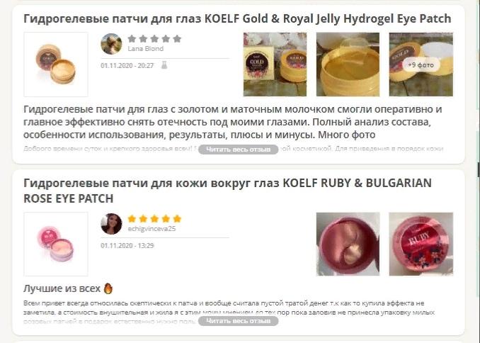 Отзывы о бренде Koelf