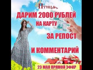 💥 Дарим 2000 рублей на карту 💕