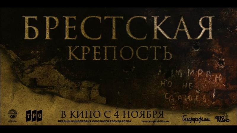 VHS Forever Брестская крепость 2010