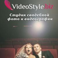 Фотография Videostyle Kiev