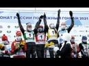 Чемпионат России по лыжным гонкам 2021 / Тюменская область