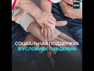 Мэр рассказал о важности социальных проектов — Москва 24