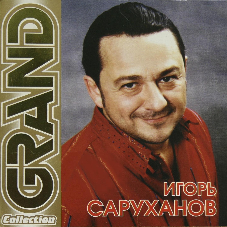 Игорь Саруханов album Grand Collection