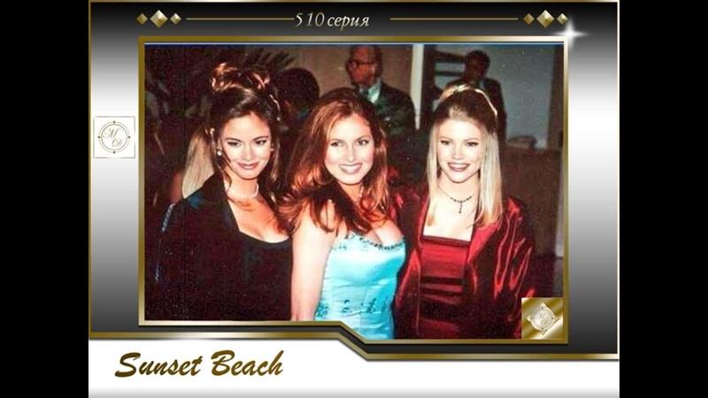 Sunset Beach 510 Любовь и тайны Сансет Бич 510 серия