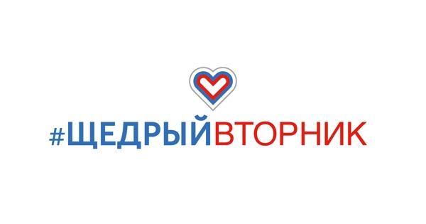 1 декабря в Российской Федерации пройдет #ЩедрыйВторник, изображение №1