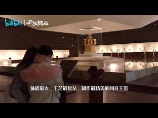Видео-отчет о совместной акции оф. блога дунхуа с музеями и музейными комплексами в трёх городах - Нанкине, Ханчжоу и Хучжоу.