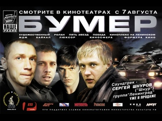 Бyyyмep (2003) / Как в кино