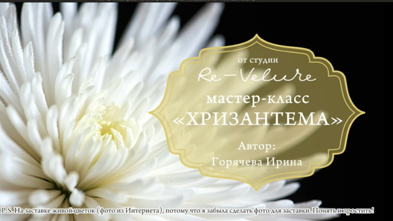 МК Хризантема из фоамирана