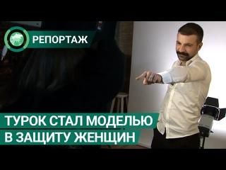 Турок позирует перед камерами в женских украшениях. ФАН-ТВ