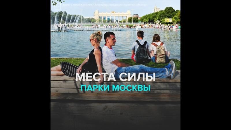 Как парки становятся местами силы Москвы Москва 24