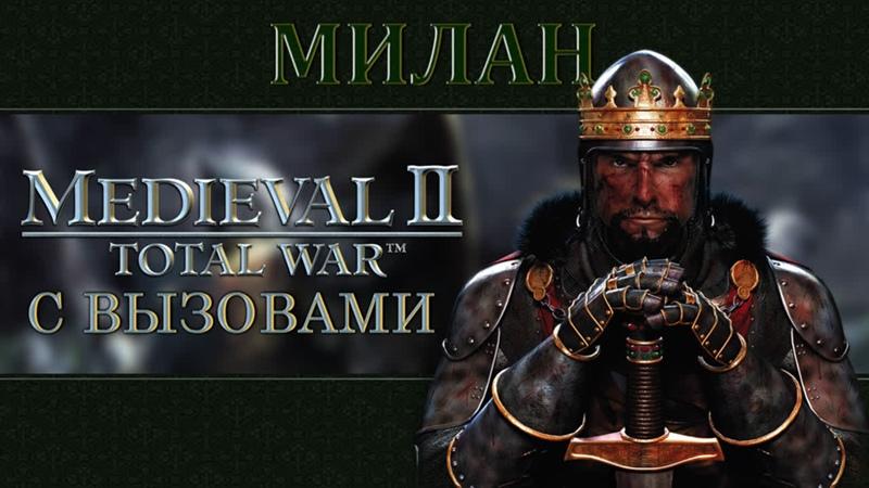 Medieval II Total War Милан 7