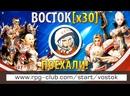 РПГ КЛАБ ЗБТ х30