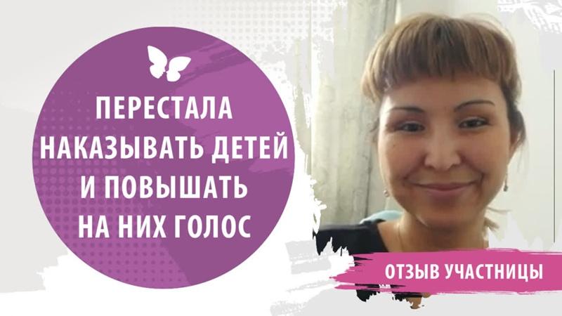 История успеха Мадины после тренинга Екатерины Кес «Золотая Середина»