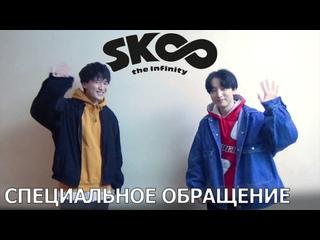 SK8: На скейте в бесконечность — специальное обращение от сэйю главных героев