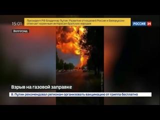 Взрыв на газовой заправке в Волгограде произошел после возгорания - Россия 24