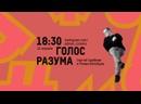 «Голос разума» с Романом Волобуевым новый сериал «Последний министр»