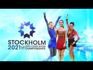 Завтра в Швеции стартует чемпионат мира по фигурному катанию