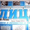 Газета «ЛИЦА»