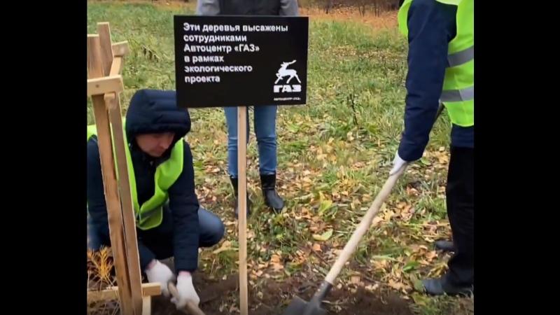 Экологическая акция Автоцентра ГАЗ