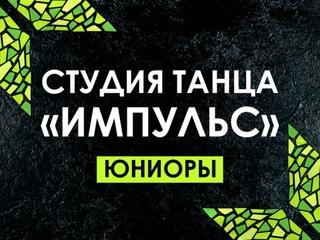 ЮНИОРЫ   СТУДИЯ ТАНЦА ИМПУЛЬС   КРОКОДИЛ 2021   ИЖЕВСК  