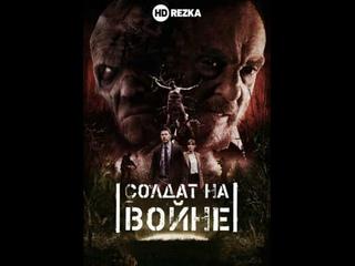 Солдат на войне (Триллеры, Боевики, Ужасы) 2021