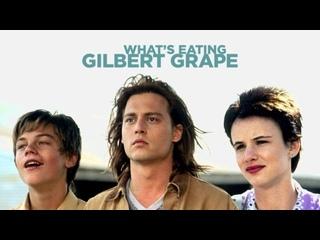 Что гложет Гилберта Грейпа? (1993)