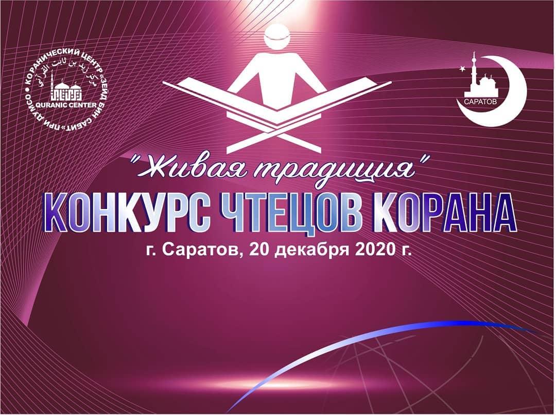 Завершился приём заявок на V Всероссийский онлайн-конкурс чтецов Корана «Живая традиция»