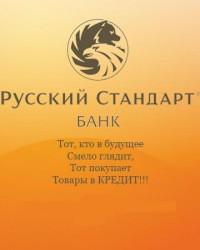 русский стандарт кредит выгодный