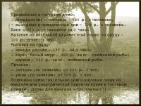 Карп Савельич фото №4