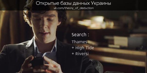 Открытые базы данных Украины Подборка..   Теория Дедукции
