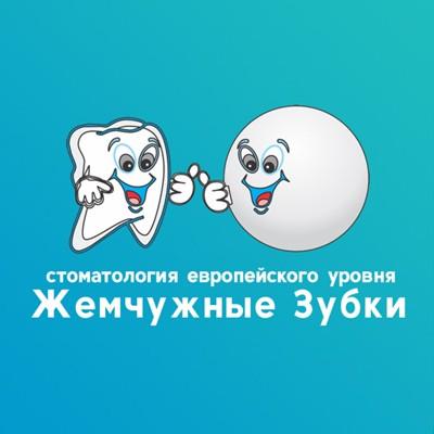 Жемчужные Зубки