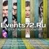 События ТЮМЕНИ - events72.ru