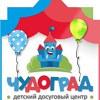 """Детский центр """"ЧудоГрад"""""""